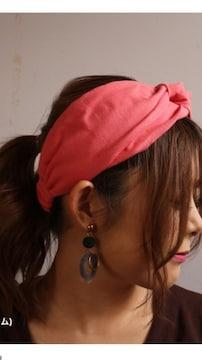 ヘアーバンドターバン。コーラルピンク新品.スマートレター180円