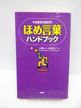 2003 ほめ言葉ハンドブック
