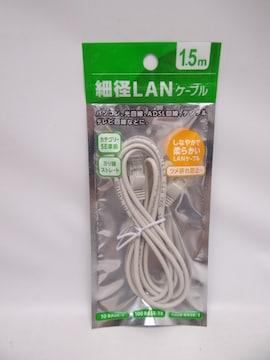 細径LANケーブル 1.5m