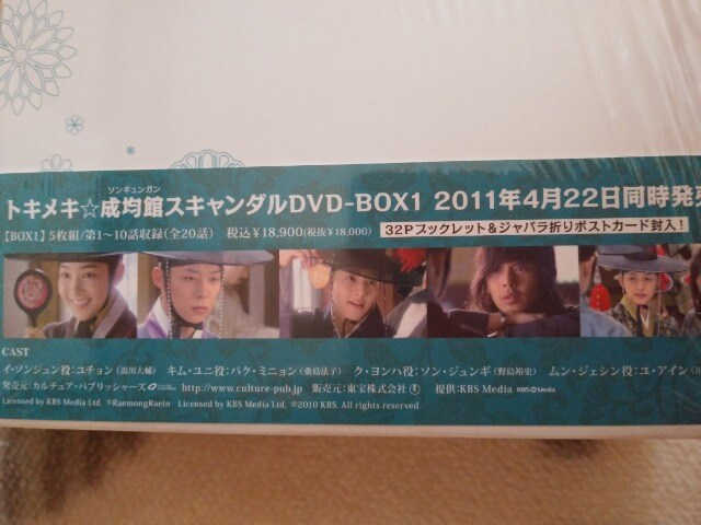 *ユチョン★トキメキ成均館スキャンダルDVDーBOX1・DVDーBOX2♪ < タレントグッズの