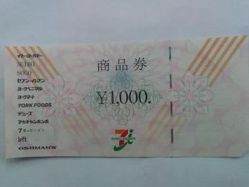 7&アイ商品券1000円券新品