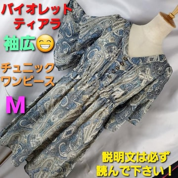 ★バイオレフトティアラ★袖広五分袖チュニックワンピース★M