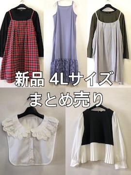 新品☆4Lまとめ売り♪フェミニン系キャミ重ねチュニック等☆j619