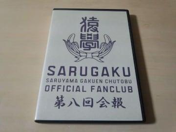 FUNKY MONKEY BABYS DVD「猿學 SARUGAKU第八回会報」ファンモン