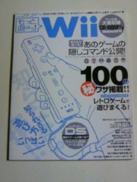 本 もっと遊ぼう Wii  (CD-ROM付き)/ ウィー&DS バックナンバー ゲームブック
