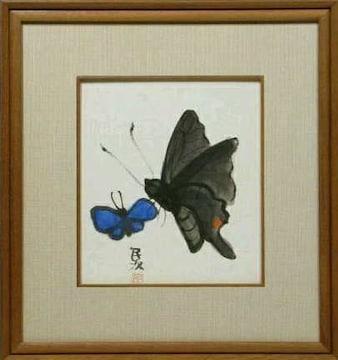 絵画 水彩画 北川民次『蝶々』真作保証