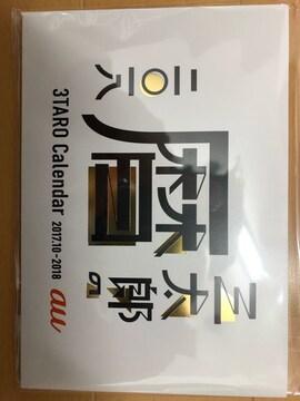 ☆非売品☆au 三太郎の暦 二千十八 カレンダー 2個セット