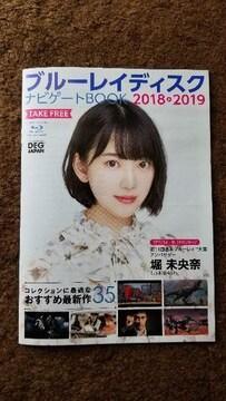 ブルーレイディスクナビゲートBOOK☆堀未央奈(乃木坂46)