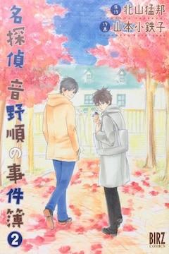 コミック「名探偵音野順の事件簿」�A