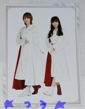 櫻坂46 BAN HMV限定特典 生写真 土生瑞穂&遠藤光莉 非売品 新品