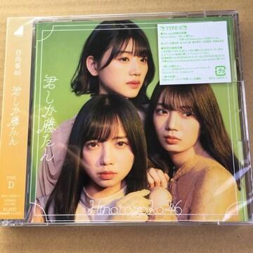 即決 乃木坂46 初回仕様限定盤 TYPE-D (+Blu-ray) 新品未開封