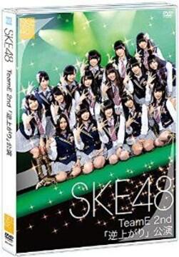 ■DVD『SKE48 TeamE 2nd 「逆上がり」公演』古畑奈和