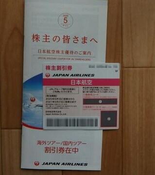 JAL日本航空の株主優待券一式(搭乗〜2021年11月30日)
