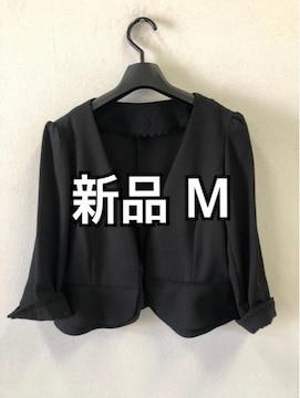 新品☆M後ろリボン ノーカラーボレロジャケット 黒☆j341