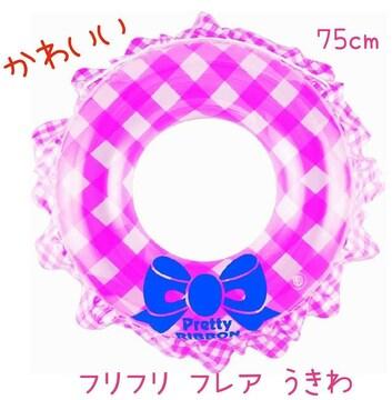 浮き輪★うきわ★プリティ★フレア★ピンク★ロープ付き★可愛い