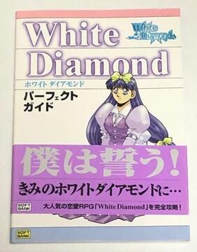 攻略本 ホワイトダイアモンド パーフェクト ガイド