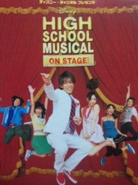 『ハイスクール・ミュージカル』チラシ★小山慶一郎・玉置成実