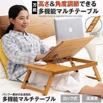 折畳み式 マルチテーブル 高さ調節 角度調節 ブックスタンド