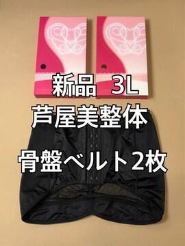 新品☆3L 芦屋美整体 腰らく骨盤スッキリベルト2枚☆m360