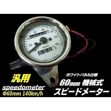 送料無料!おまけLED付き!機械式汎用バイクスピードメーター/φ60