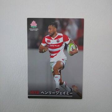 ラグビー日本代表カード★ヘンリージェイミー