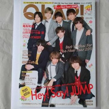 QLAP!2018年1月号キンプリKing&Prince佐藤龍我Hey!Say!JUMP