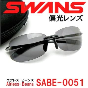 SWANS スワンズ SABE-0051 BK Airless Beans エアレス ビーンズ 偏光レンズ
