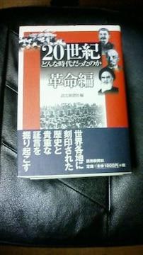 20世紀 革命編 読売新聞社編