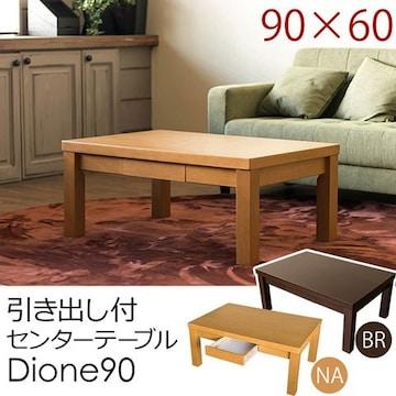 Dione 引出し付きセンターテーブル 90