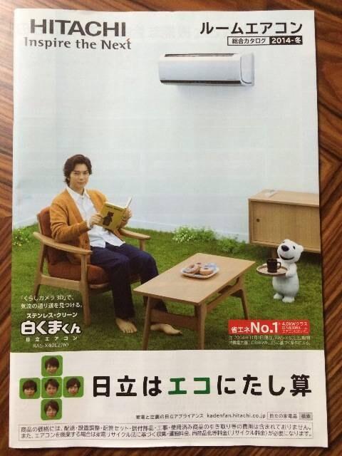 �C「日立はエコにたし算」嵐 松本潤 松潤 カタログ1冊 エアコン  < タレントグッズの