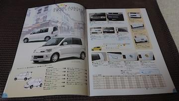 eKワゴンアクセサリーカタログ2003/8平成15年8月