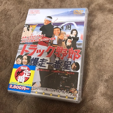 送込#新品#トラック野郎 爆走一番星#DVD#菅原文太 愛川欽也