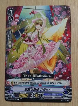 ヴァンガード ノーマル 華麗な舞姫 プラッハ V-EB05/039 495
