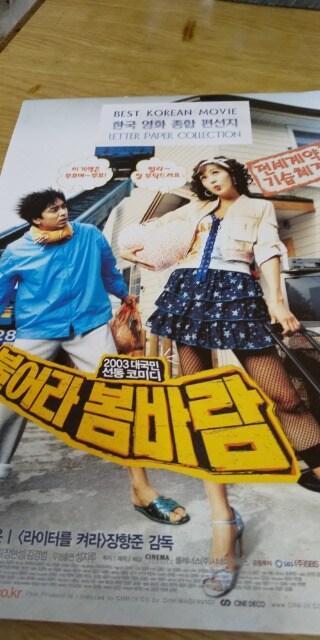 韓国ドラマ印刷の便せん  < ホビーの
