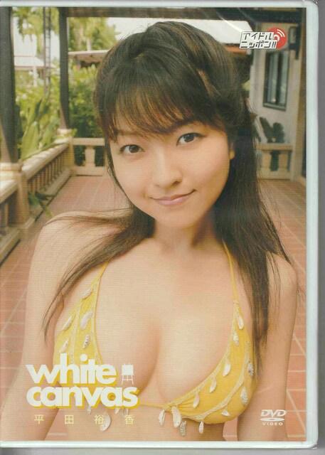 平田裕香/white canvas (未開封品)  < タレントグッズの