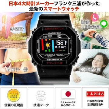 送料無料☆フランク三浦 スマートウォッチ FM5600-1V BK/WH