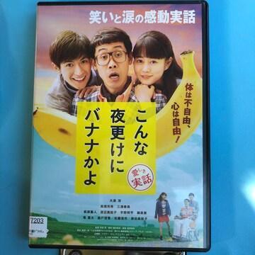 こんな夜更けにバナナかよ 愛しき実話 DVD