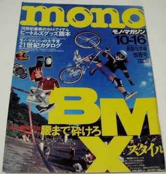 モノマガジン、1995年10月16日号 BMX特集