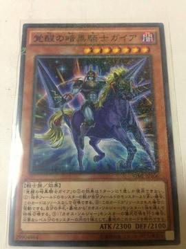 遊戯王 覚醒の暗黒騎士ガイア VJMP-JP106 ミレニアムレア