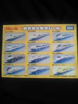 タカラトミー プラレール 新幹線 大集合 シール N700 100 ドクターイエロー 鉄道