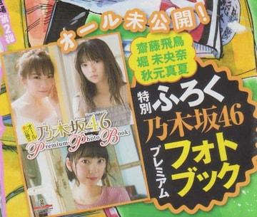 乃木坂46フォトブック 齋藤飛鳥、堀未央奈、秋元真夏