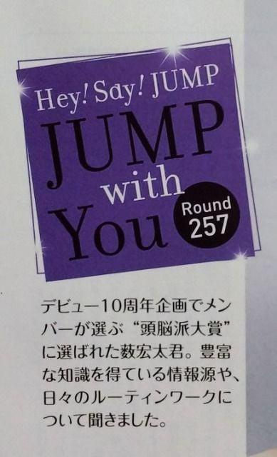 ★薮宏太★切り抜き★JUMP連載Round257 < タレントグッズの