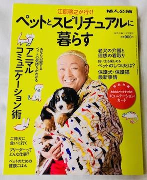 婦人公論江原啓之ペットとスピリチュアルに暮らすクリックポスト