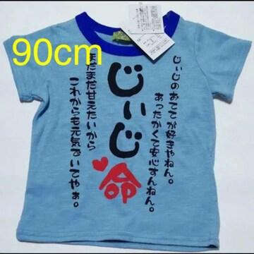 【新品】アイラブじぃじ おもしろTシャツ  90cm