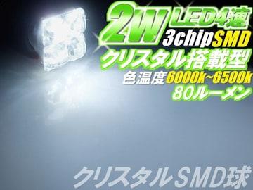 白#2W T10ハイパワー クリスタルルームランプ マップランプLED プリウス ヴィッツ パッソ