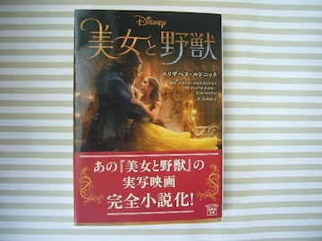 Disney 美女と野獣 映画 ノベライズ 小説 文庫本