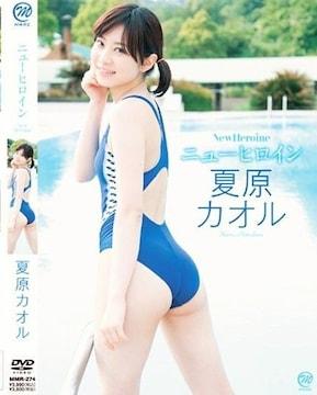 ★夏原カオル / ニューヒロイン