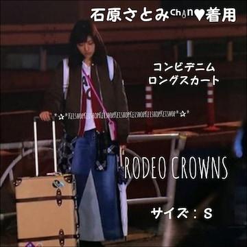 RODEO CROWNS コンビ デニム ロング スカート 石原さとみチャン
