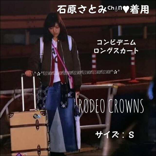RODEO CROWNS コンビ デニム ロング スカート 石原さとみチャン  < ブランドの