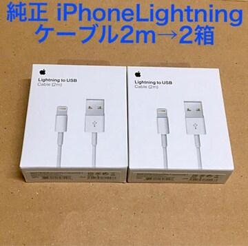 純正iPhone ライトニングケーブル( 2m →2箱)!値下げ品